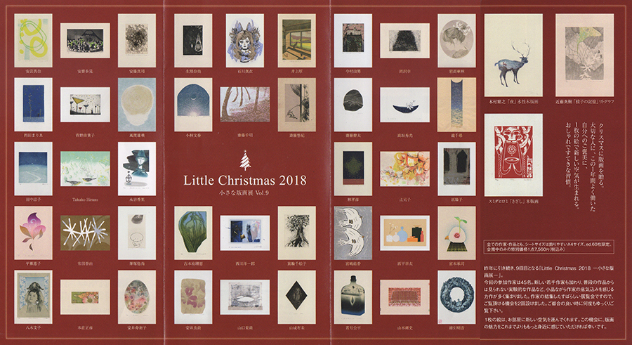 Little Christmas 2018
