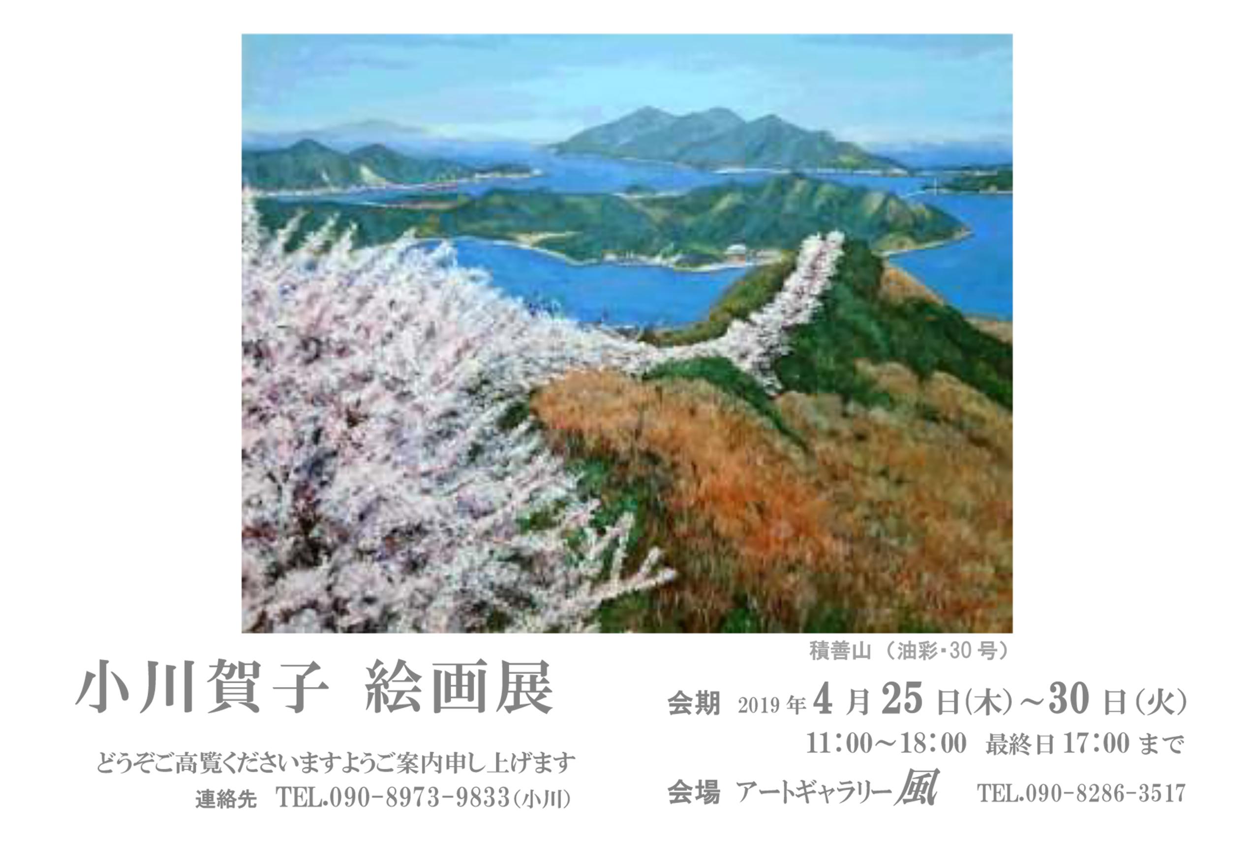 小川賀子 絵画展