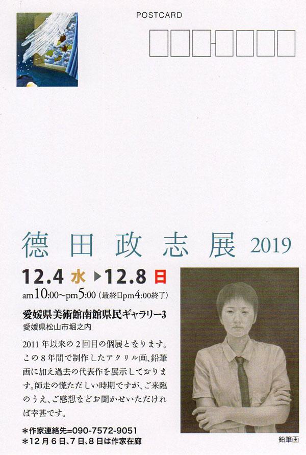 德田政志展2019