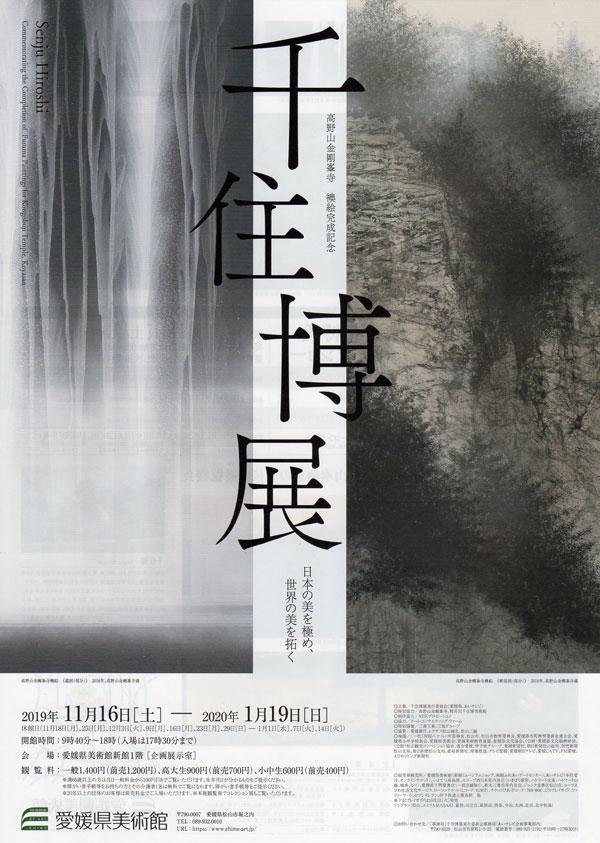 高野山金剛峯寺襖絵完成記念 千住博展