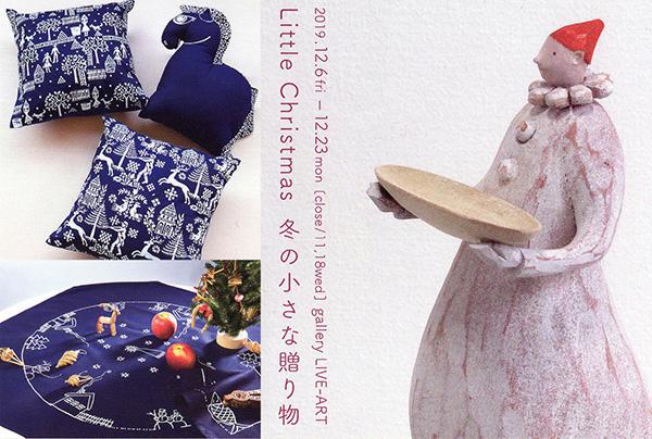 Little Christmas 冬の小さな贈り物
