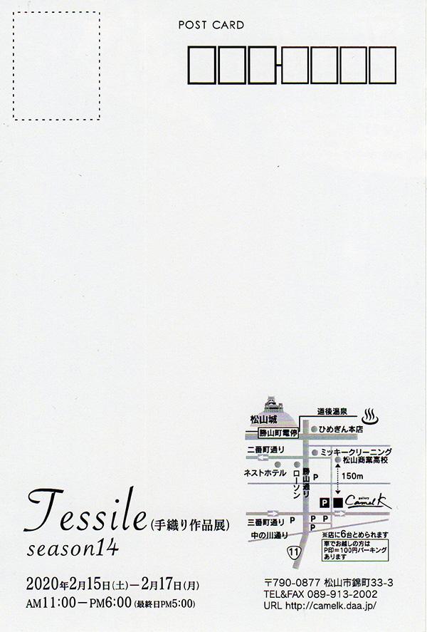 Jessile-season14(手織り作品展)