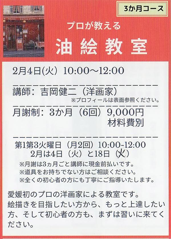 吉岡健二 プチ洋画展