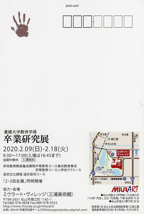 愛媛大学教育学部 卒業研究展