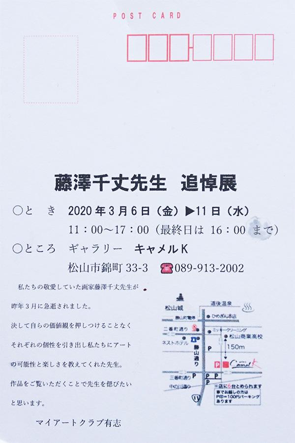 藤澤千丈先生 追悼展