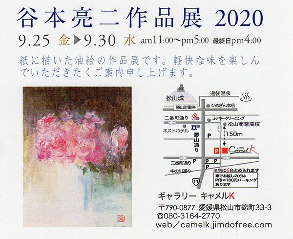 谷本亮二作品展 2020