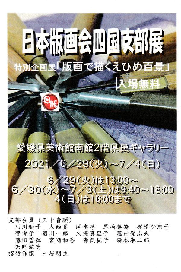 日本版画会四国支部展