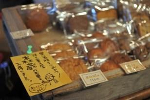 森蔵さんの焼き菓子