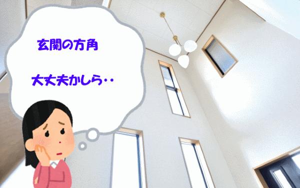 【家相から見る】玄関の向きや方角・注意点