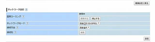 「高度な設定を表示」で「国際ローミング」を『使用する』をクリック。