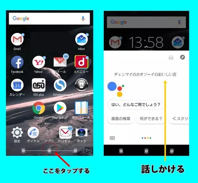 Androidで音声検索