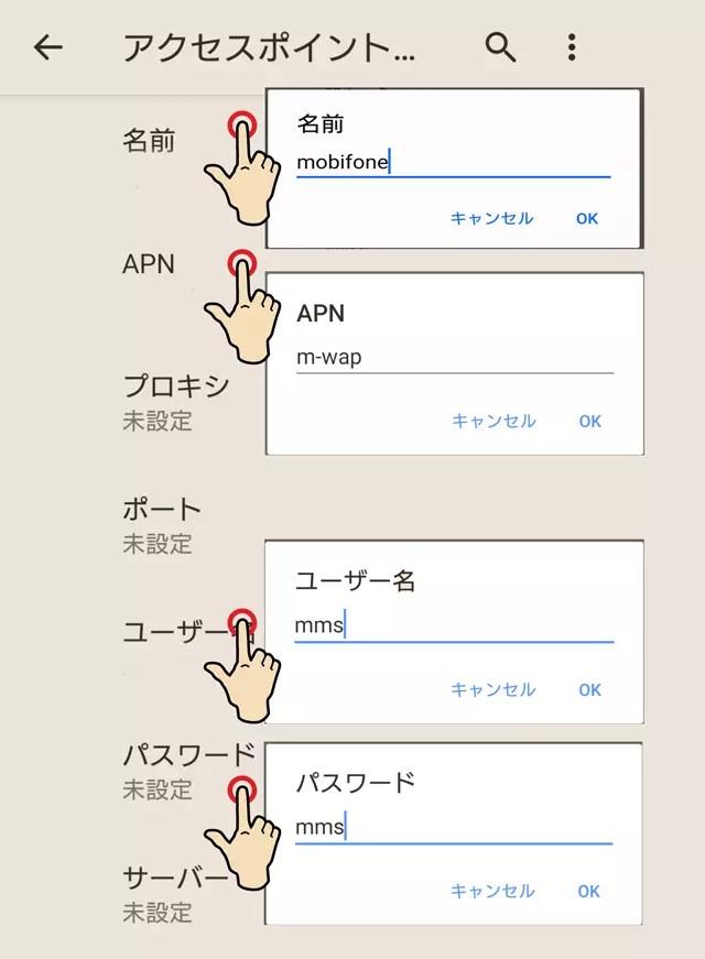 mobifoneのAPNの設定です。