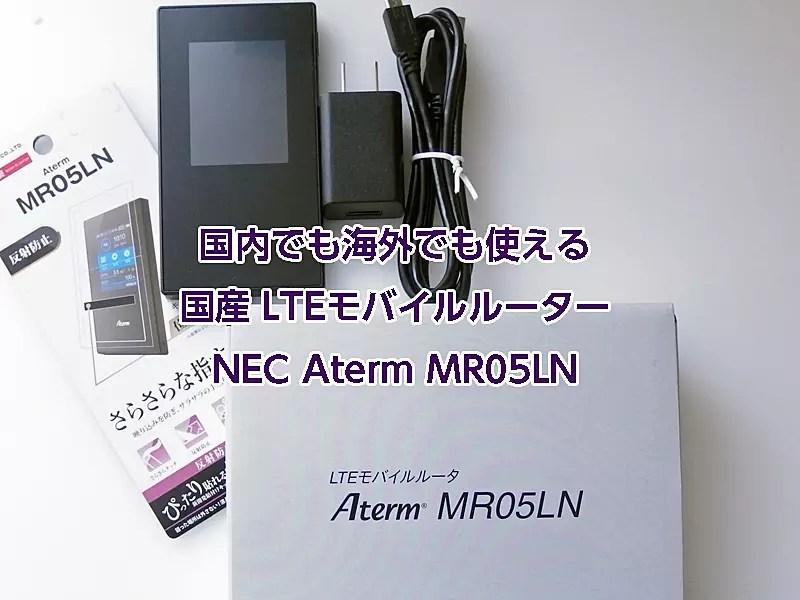 NEC Aterm MR05LN