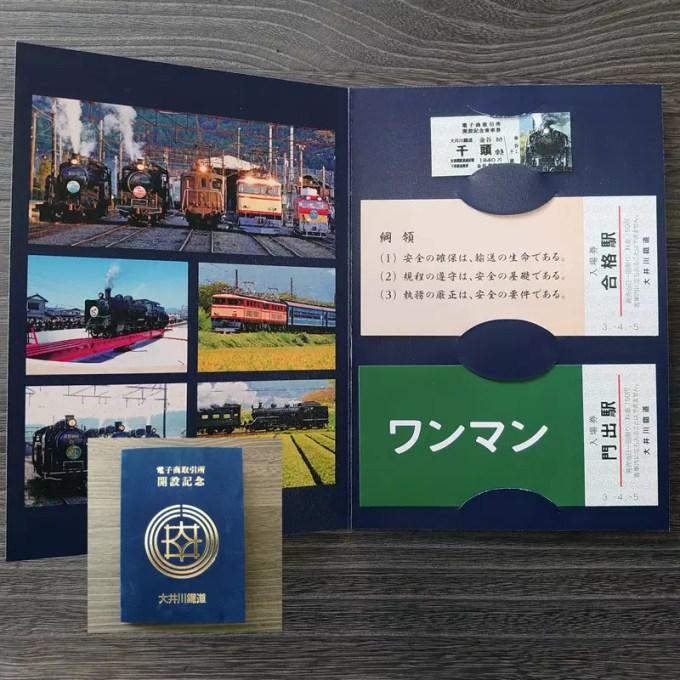 大井川鐵道 ONLINESHOP