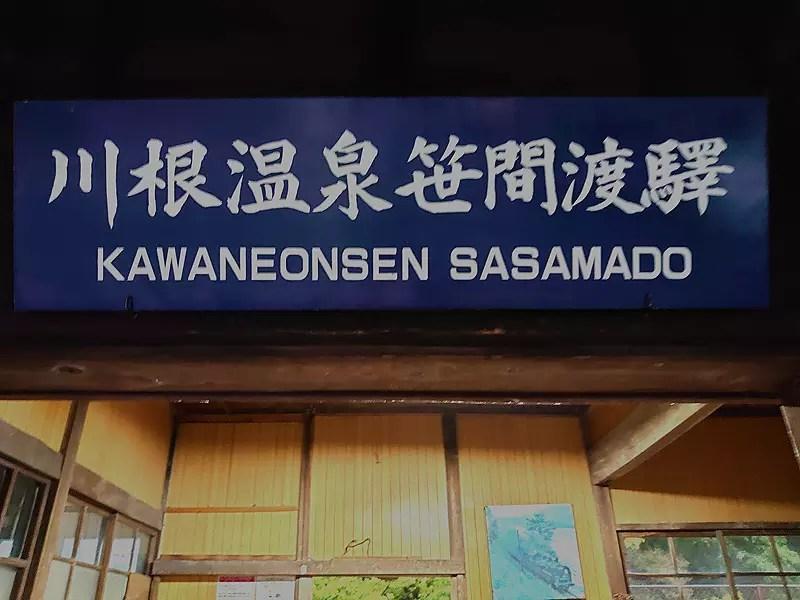 駅の正面入口に掲げられています。