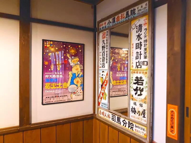 鏡の周りに宣伝看板、昔は良く見ました。現代風バナー広告に通じる?