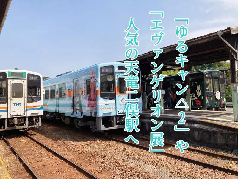 天浜線のラッピング列車