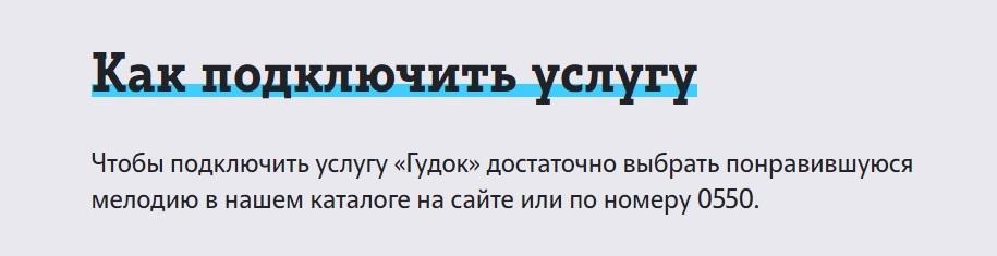 Tele2_gudok_kak_podkluchuchit.
