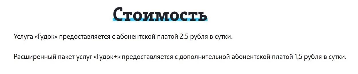 tele2_gudok_kak_stoiimost_