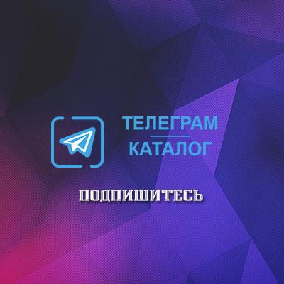 Телеграм-каталог