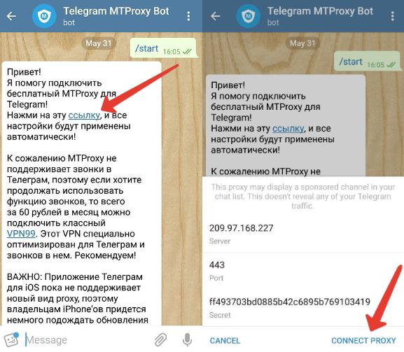 Где взять список адресов MTProto proxy (MTProxy) для