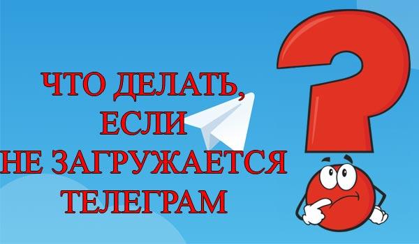 Не могу загрузить телеграм. Что делать если не загружается ...