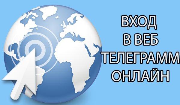 Вход в телеграмм онлайн. Как войти в телеграм веб через ...