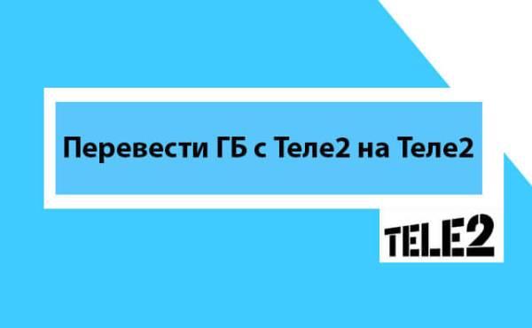 Как перевести гигабайты с Теле2 на Теле2: 3 способа и условия