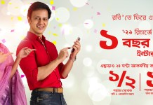 robi 1 year free internet