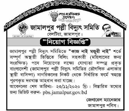 Jamalpur Beltiya Palli bidyut samity Job Circular 2020
