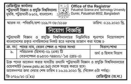 Patuakhali Science and Technology University Job Circular