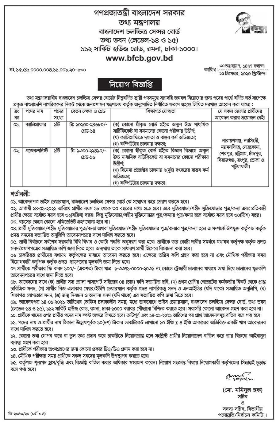 Bangladesh Film Censor Board BFCB Job Circular 2020