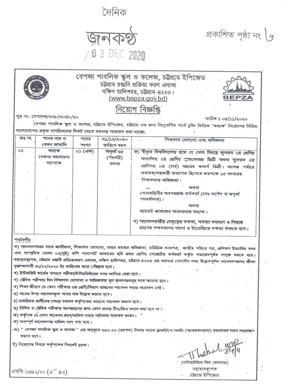 Chattogram BEPZA Public School and College Job Circular 2020