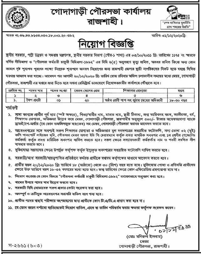 Godagari Pourashava Job Circular 2020
