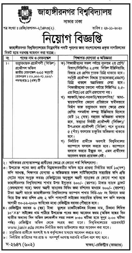 Jahangirnagar University JU Job Circular 2020