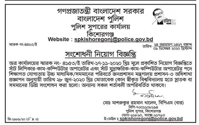 Kishoregonj Police Super office Job Circular notice