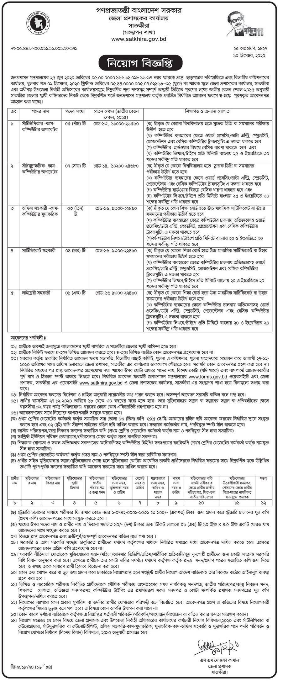 Satkhira DC Office Job Circular 2020