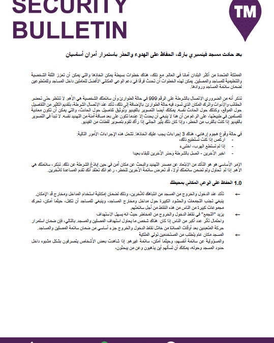 Security Bulletin in Arabic