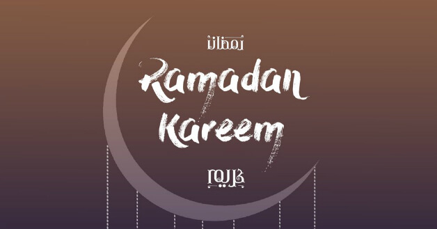 A Ramadan message from Tell MAMA