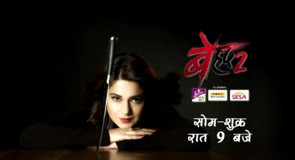 Beyhadh 2 14th February 2020 Written Episode Written Update