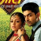 Geet June Teasers 2020 on starlife