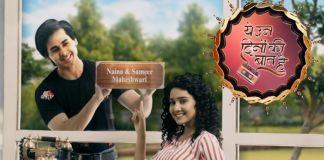 Yeh Un Dinon Sony Sameer Naina Season 2 coming?