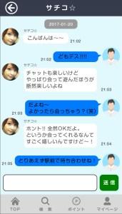 おナ電話アプリ