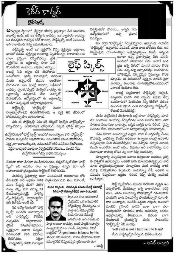 Telugu film artis Benerjee