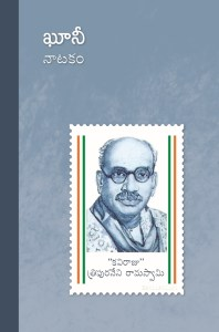 'Kaviraju' Tripuraneni Ramaswamy
