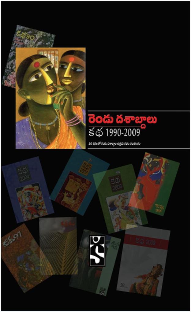 katha 1990 to 2009