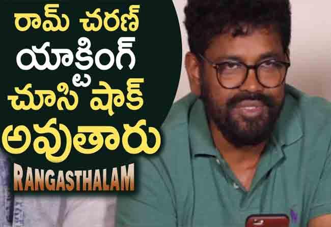 Director Sukumar Talking About Ram Charan Performance In Rangasthalam