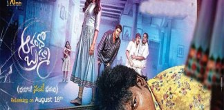 anando brahma theatrical trailer