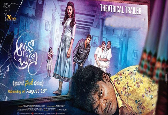 anando brahma theatrical trailer