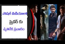 Satires On Mahesh Babu Spyder Look In Social Media